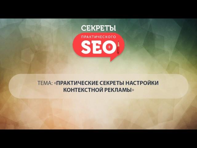 «Практические секреты настройки контекстной рекламы» - Вступление