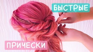 QUICK AND EASY HAIRSTYLES | Infinity Braid ★ Быстрые прически на средние волосы.