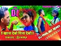 New Khortha DJ remix song 2020 hit song
