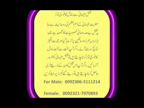 Naqsh E Sulemani Book Pdf