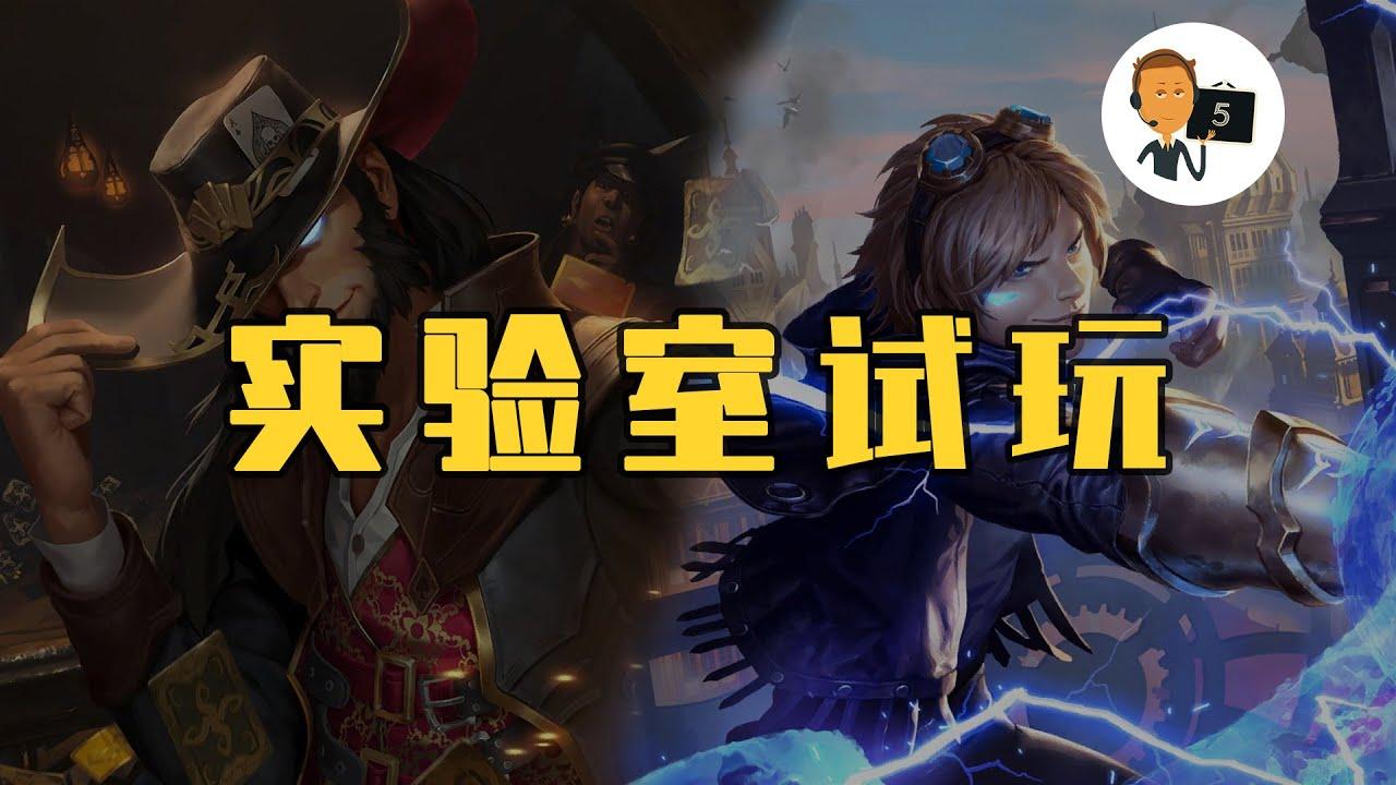 新模式-实验室试玩 | 符文大地传说 | Legends of Runeterra | 英雄联盟卡牌游戏 | 符文之地
