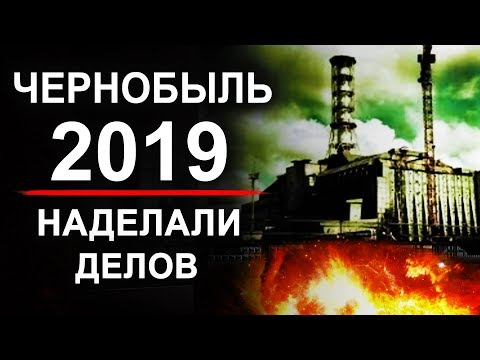 Чернобыль. Новости 2019