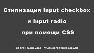 Стилизация checkbox и radio при помощи CSS