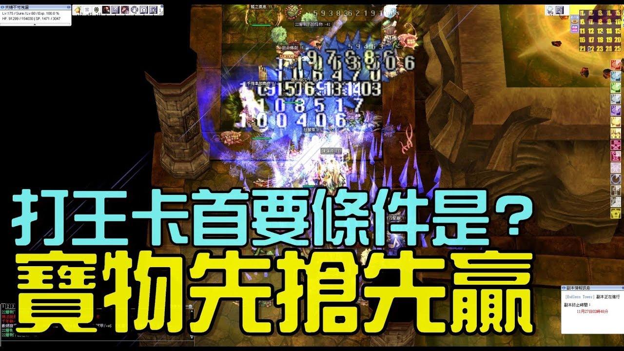 RO仙境傳說【無限塔】王卡取得!!默默地知道了一些真相 - YouTube