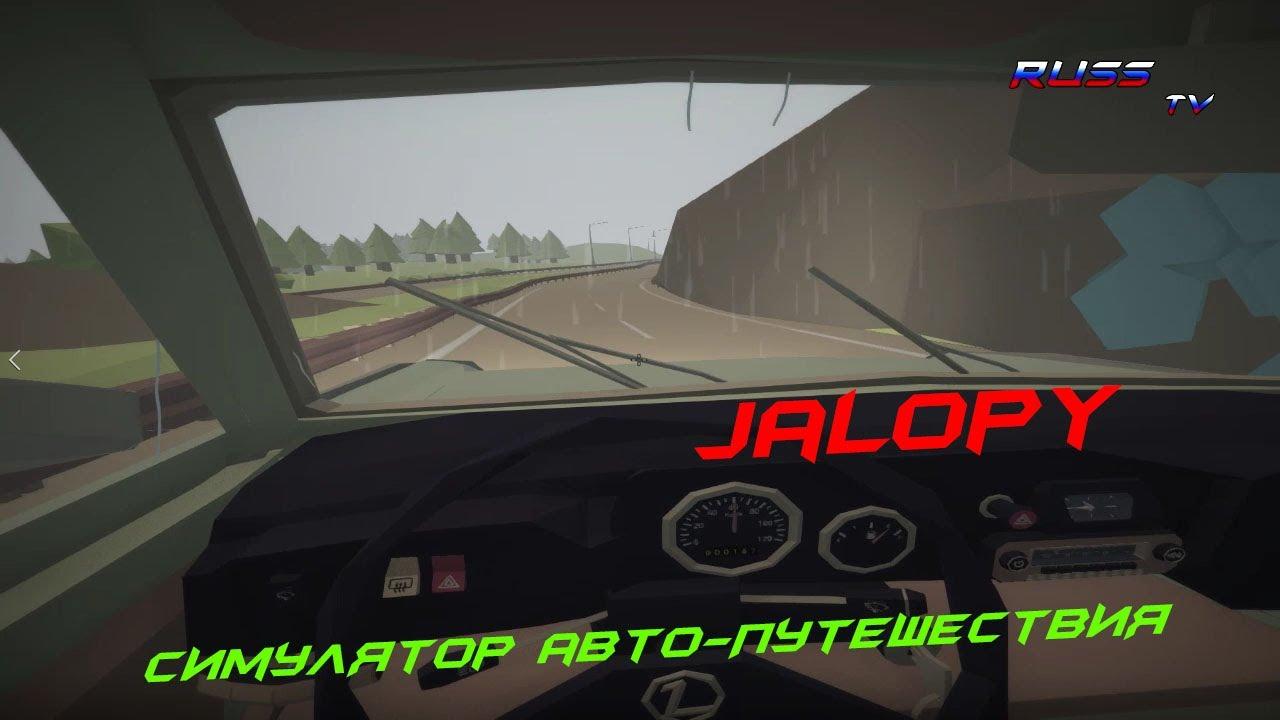 Скачать симулятор путешествия на машине