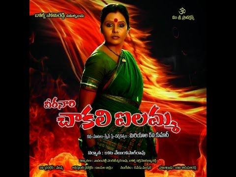 CHAKALI  AILAMMA SONG   Telangana Sayudha Poratam