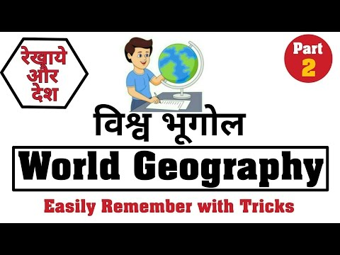 World Geography Part 2 Static GK Easily Remember With Tricks