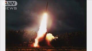 北朝鮮 飛翔体2発発射 米韓合同軍事演習に反発か(19/08/02)