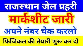 Rajasthan Jail Prahari Marks Uploaded | मार्कशीट जारी | Result Declared | Cutoff |