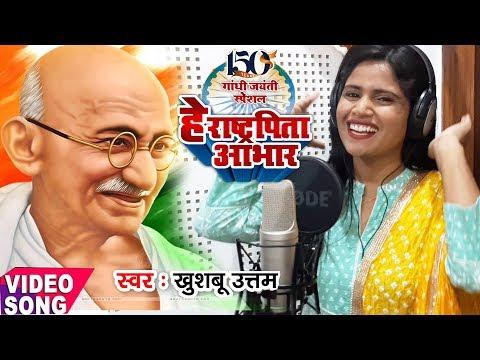 gandhi-jayanti-special-:-video-song- -हे-राष्ट्रपिता-आभार- -khushboo-uttam- -he-rashtrapita-abhar