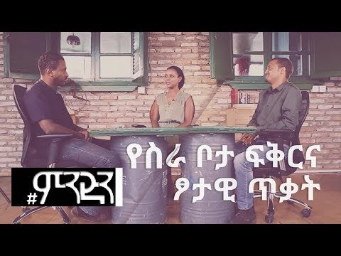 Office Romance and Sexual Harassment : Get Informed on #mindin : Ethiopia (KanaTV)