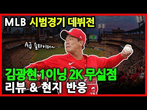 김광현 MLB 시범경기 데뷔 1이닝 2K 무실점! | 이현우