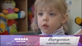 Вирусные гепатиты - Школа доктора Комаровского