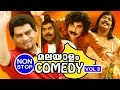 Malayalam Comedy Movies Non Stop Comedy Malayalam Comedy Scenes Vol ...