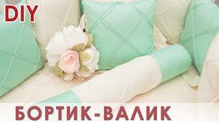 Бортик - валик с декоративной строчкой в детскую кроватку