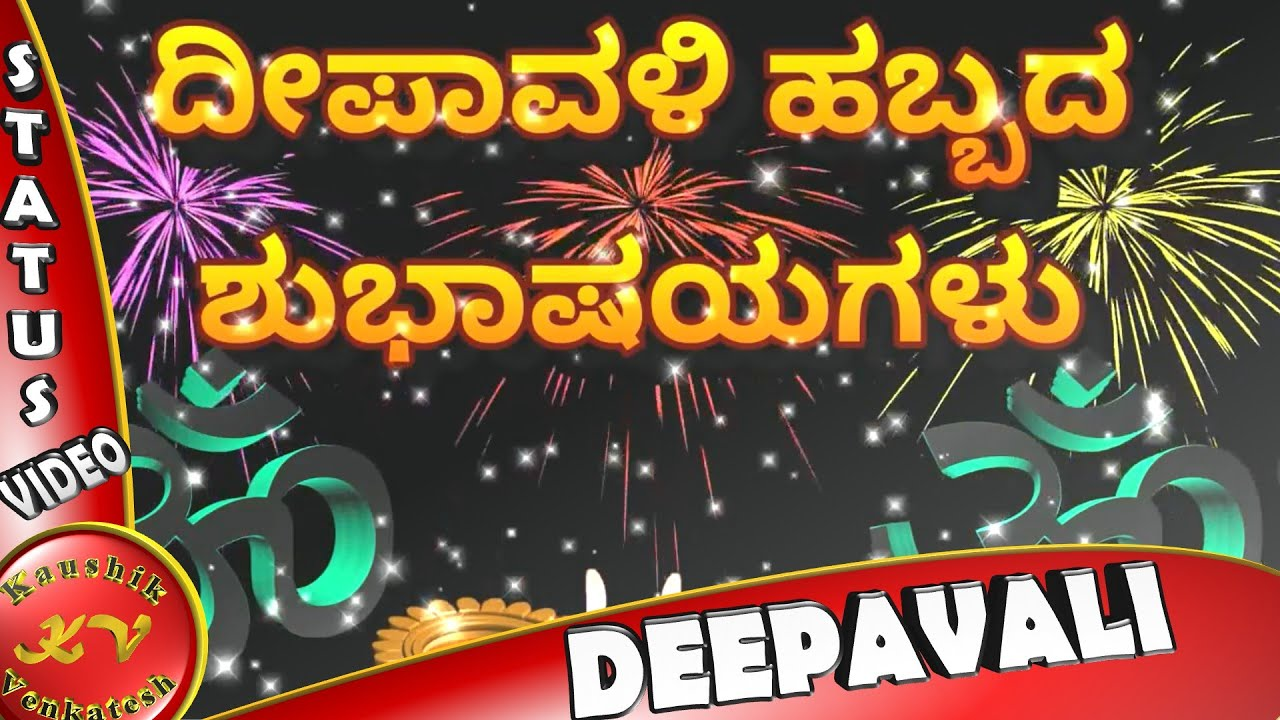 Happy diwali in kannadadeepavali animationwishesgreetingsecard happy diwali in kannadadeepavali animationwishesgreetingsecardsms quoteswhatsapp video youtube m4hsunfo