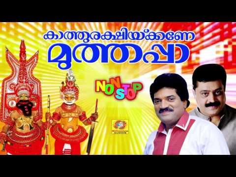 Kaathurakshikane Muthappa | Non Stop Devotional Muthappa Songs | Latest Non Stop Devotional Songs
