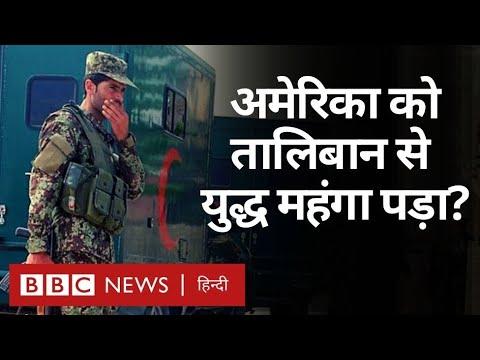 America को Afghanistan में Taliban से युद्ध कितना महंगा पड़ा है? (BBC Hindi)