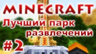 Лучший парк развлечений Minecraft - Результаты конкурса - #2