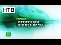 Телеканал НТВ: ДАТАКАМ - пример реального импортозамещения в электронике