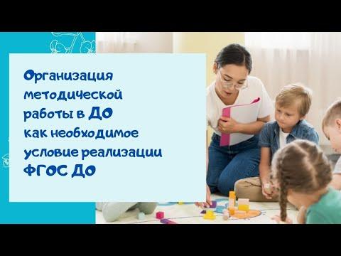 Организация методической работы в ДО как необходимое условие реализации ФГОС ДО