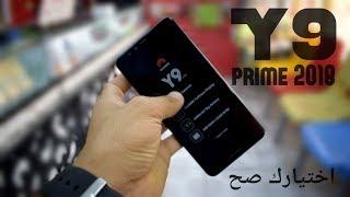 huawei Y9 prime 2018 مراجعة تفصيلية