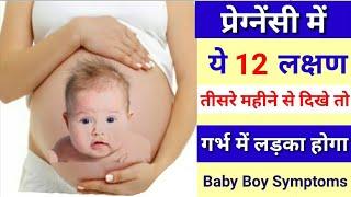लड़का होने के 12 लक्षण|Baby boy symptoms during Pregnancy|#Gendertestathome|#Babyboyklakshn|By Nida