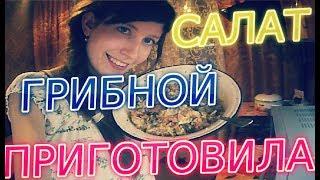 САЛАТ ГРИБНОЙ ПРИГОТОВИЛА / ВЕЧЕРНИЙ МИНИ ВЛОГ / Влог 123