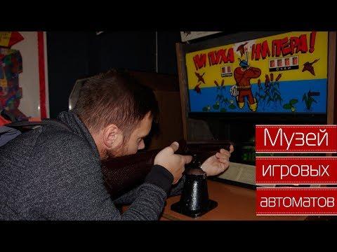 Музей Советских игровых автоматов в Москве из СССР