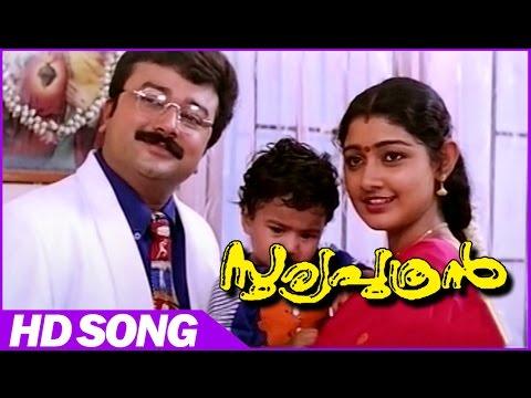 Sooryaputhran Malayalam Comedy Movie | Panchavarnakulire Song | K.J.Yesudas | Jayaram | Divya Unni