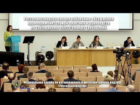 Публичные обсуждения правоприменительной практики и руководств по соблюдению обязательных требований