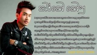 ចង់ទៅក៏ទៅៗ ថែល ថៃ full song cd vol 651 , Chong Tov Tov Tov Thael Thai