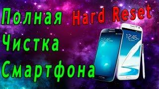 Как сделать Hard Reset на Android 4 3 [Samsung Galaxy S3 i9300]