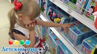 VLOG поход в магазин Детский Мир за игрушками Свинка Пеппа. Покупаем Королевскую семью и Замок Пеппы(, 2015-08-01T08:00:41.000Z)