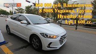 Авто из Кореи - Hyundai Avante, 2015/16 год, Lpi (газовый двигатель) в Россию, Украину...