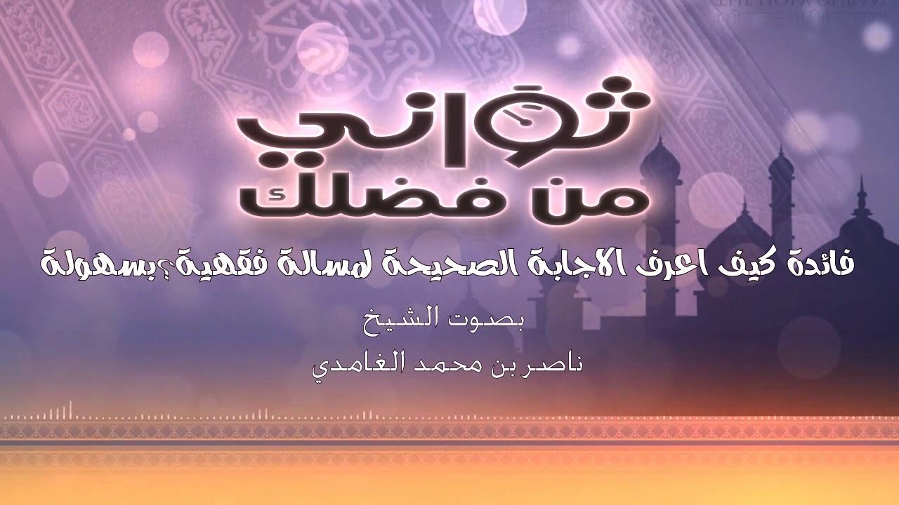 كيف اعرف الاجابة الصحيحة لمسالة فقهية ؟؟؟ سهولة - الشيخ/ ناصر ال زيدان الغامدي