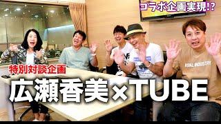 【広瀬香美×TUBE】TUBE 2021 SUMMER WOWOW スペシャル 特別対談