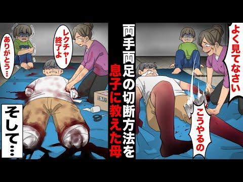 【漫画】全身が腐ってしまう病にかかったパパの両手両足をママが僕の目の前で切断した..「よく見ておきなさい」とママは僕にレクチャーを始めて・・・