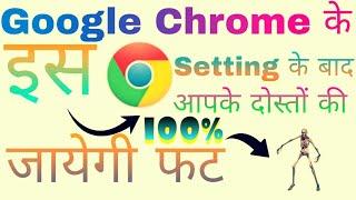 Kasam se very Dangerous Trick For Google Chrome Jo pure YouTube me kisi Ne Nahi Bataya Hoga