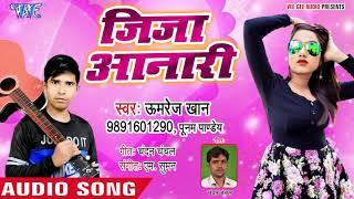 आ गया Umrej Khan का सबसे हिट गाना - Jija Anadi - Bhojpuri Superhit Song 2018