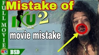 Mistakes of iku 2 nepali movie mistake Kalidas