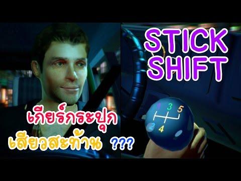 Stick Shift # เกียร์กระปุก เสียวสะท้าน ???