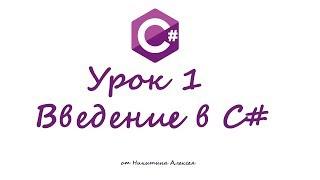 Курс по C# Урок 1 Введение Обучение для начинающих по Си Шарп