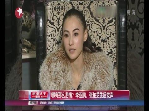 wang fei fei dating