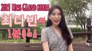 2019 미스그랜드코리아 13번 최다빈 자기소개 영상 …