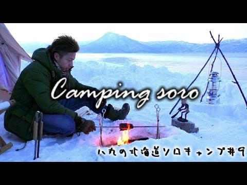 八丸の北海道ソロキャンプ#9 ~雪中キャンプIN支笏湖~ パート1   In the snow solo camping
