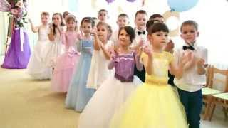видео Выпускной в детском саду. Как сделать праздник по-настоящему незабываемым?