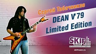 Обзор электрогитары DEAN V'79 Limited Edition