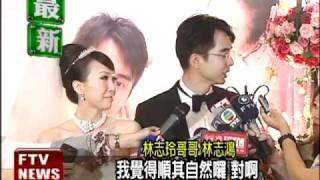 哥哥結婚 林志玲當總招待-民視新聞