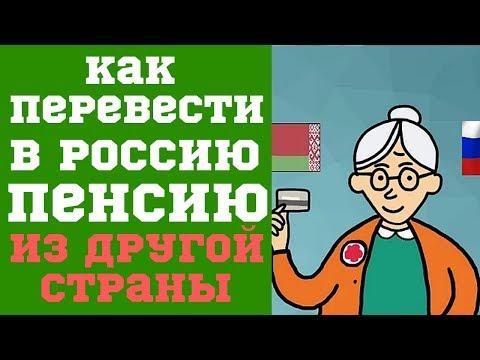 Как перевести в Россию пенсию из другой страны